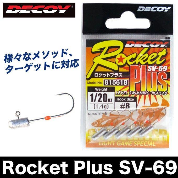 джиг головки decoy rocket plus sv-69