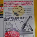 Джиг-головка Junglegym Sleeper Hold JH #3/5g