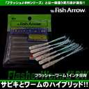 Силиконовая приманка Fish Arrow Flasher Worm 1'/04