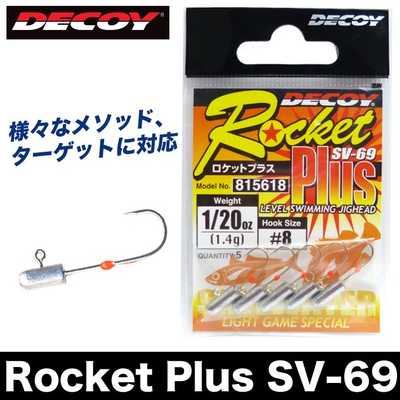 Джиг-головка Decoy Rocket Plus sv-69/#8/2.5g. Decoy Rocket Plus sv-69/#8/2.5g